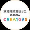 就労継続支援B型 manaby CREATORS